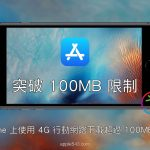 iPhone 100MB