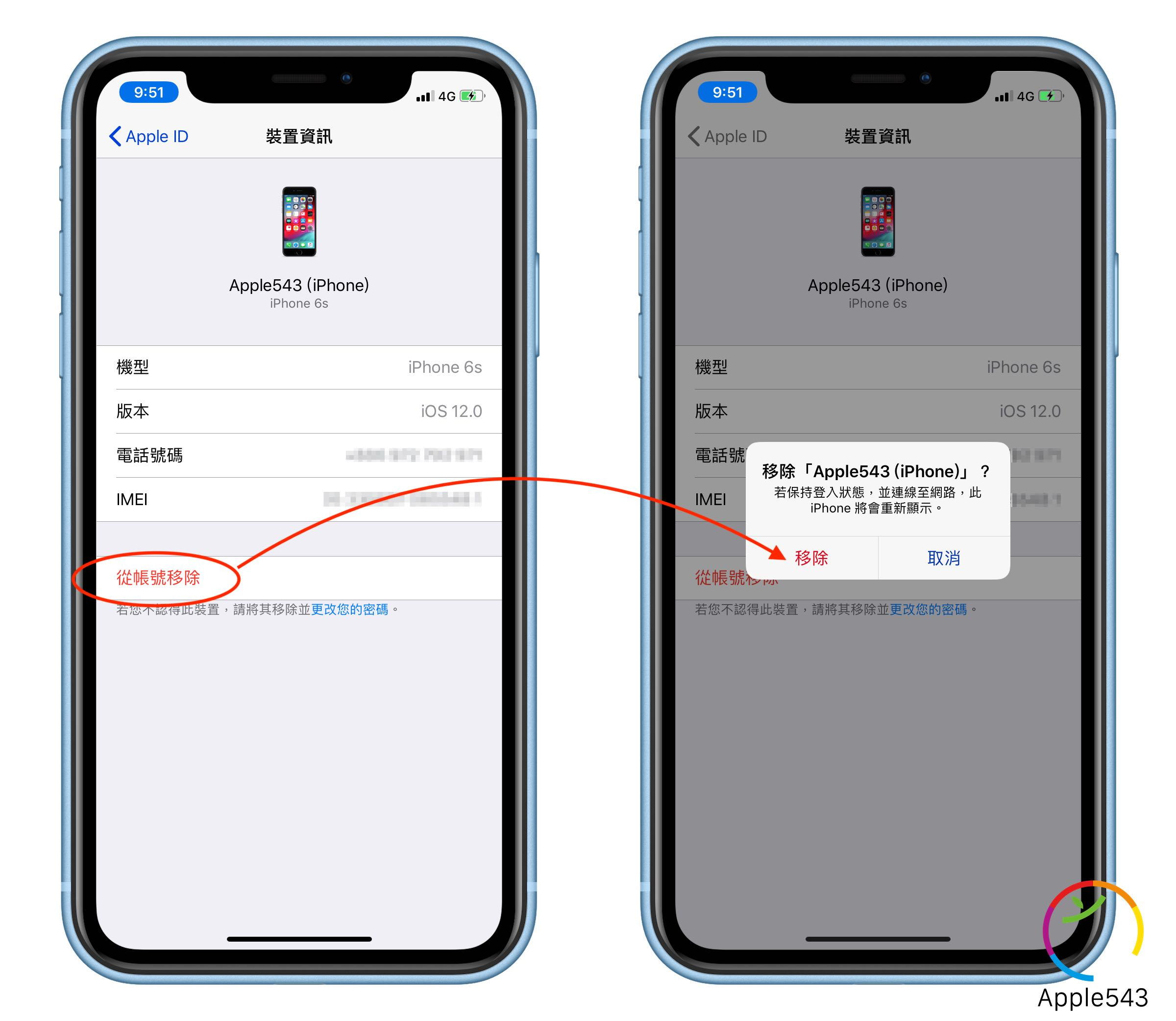 移除 Apple ID 裝置
