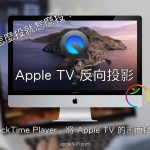 Apple TV 反向投影到 Mac?內建的 QuickTime Player 辦得到!