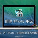 刪除 iPhoto 串流照片這樣做,整理照片串流中的相片!