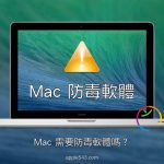 Mac 防毒軟體的選擇,你真的有需要安裝掃毒程式嗎?