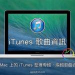 iTunes 歌曲資訊