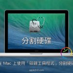 Mac 硬碟分割