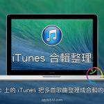 iTunes 合輯 整理