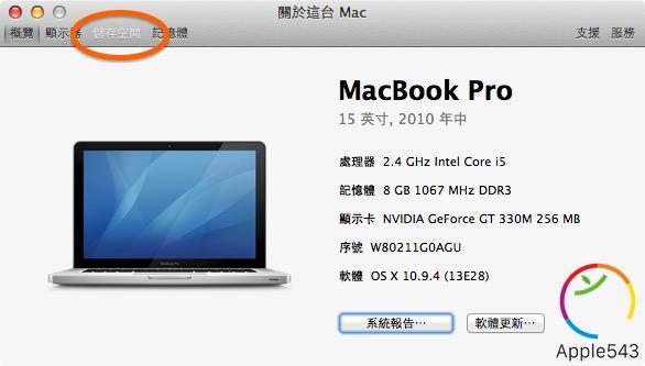 Mac 剩餘空間