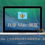 Mac 分享網路