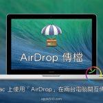Mac AirDrop 超好用!不用網路也可以互傳檔案