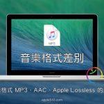Mac 音樂格式