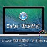 Safari 電源節約