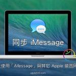iMessage 同步設定,與其它 Apple 裝置同步接收與傳遞訊息