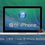 iTunes 備份 iPhone 必學!買新手機前一定要會的事。