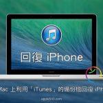 iTunes 回復 iPhone 三步驟,無縫接軌新手機!