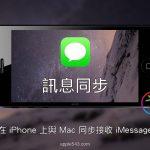 iPhone Mac 訊息同步
