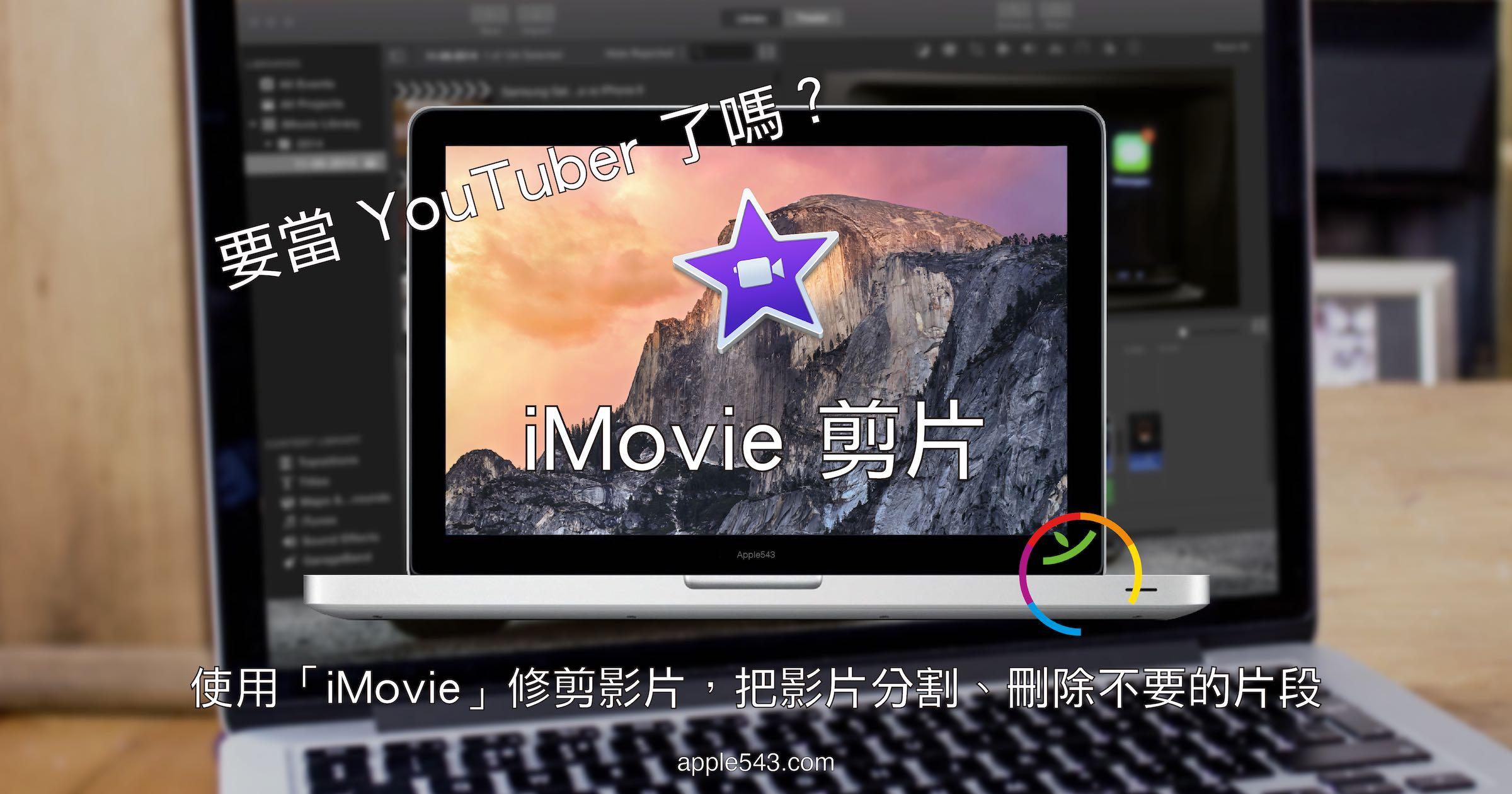 iMovie 剪片