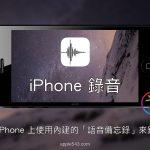 iPhone 語音備忘錄教學,內建錄音功能。