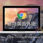 移除 MacSpend 廣告!Chrome 瀏覽器的網頁綁架外掛。