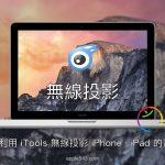 Mac 無線投影交給 iTools,完全免費爽爽用!
