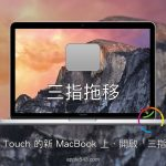 MacBook 三指拖移不見了?Force Touch 機型的額外設定。