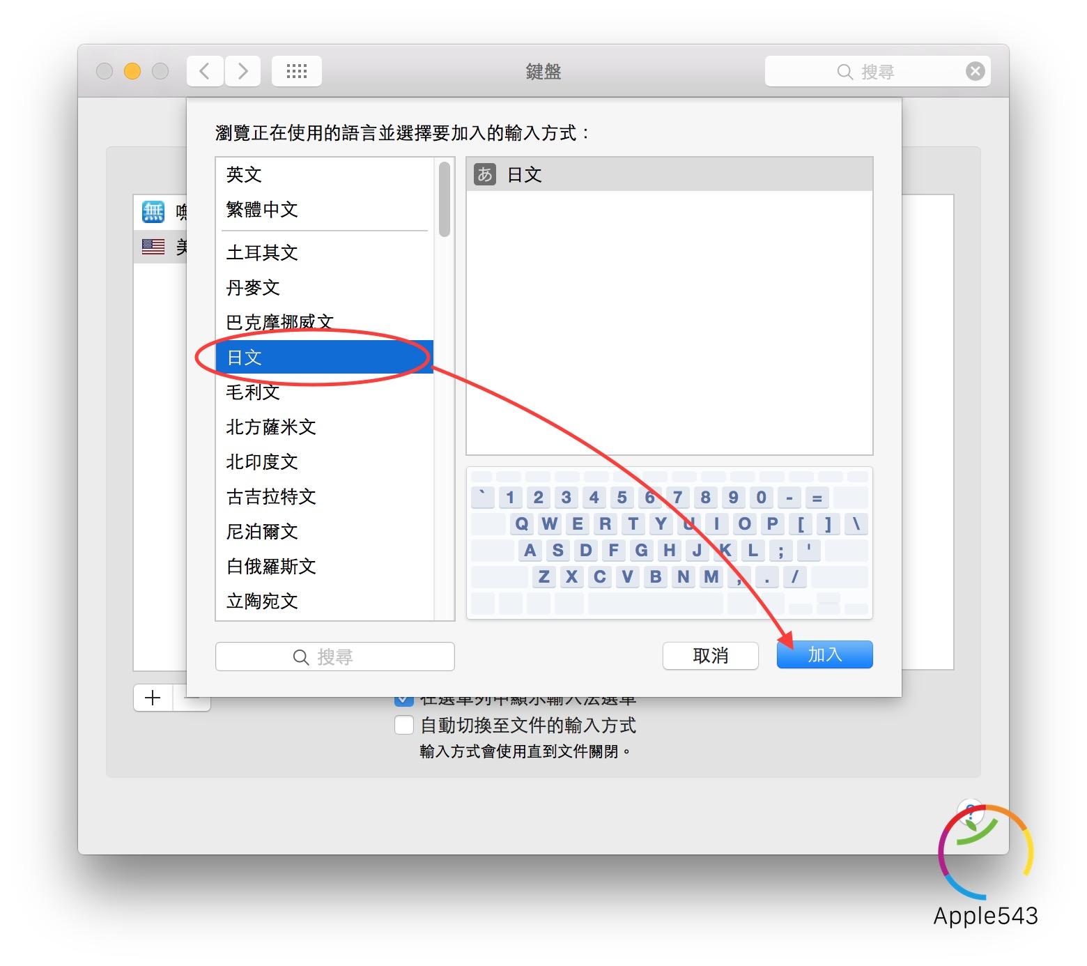 Mac 新增輸入法