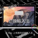 Mac 輸入法切換?剛換蘋果電腦的必學快捷鍵!