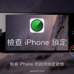 檢查 iPhone 鎖定狀態,購買 iOS 產品前要注意的事!