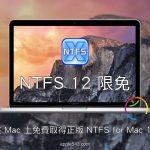 NTFS for Mac 12 限時免費!下載正版程式流程(已過期)