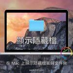 Mac 顯示隱藏檔案