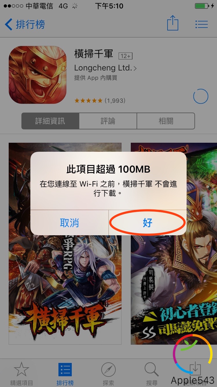 iPhone 100MB