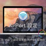 Mac AirPort 設定