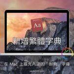 Mac 繁體字典安裝,擴充你的辭典字庫。