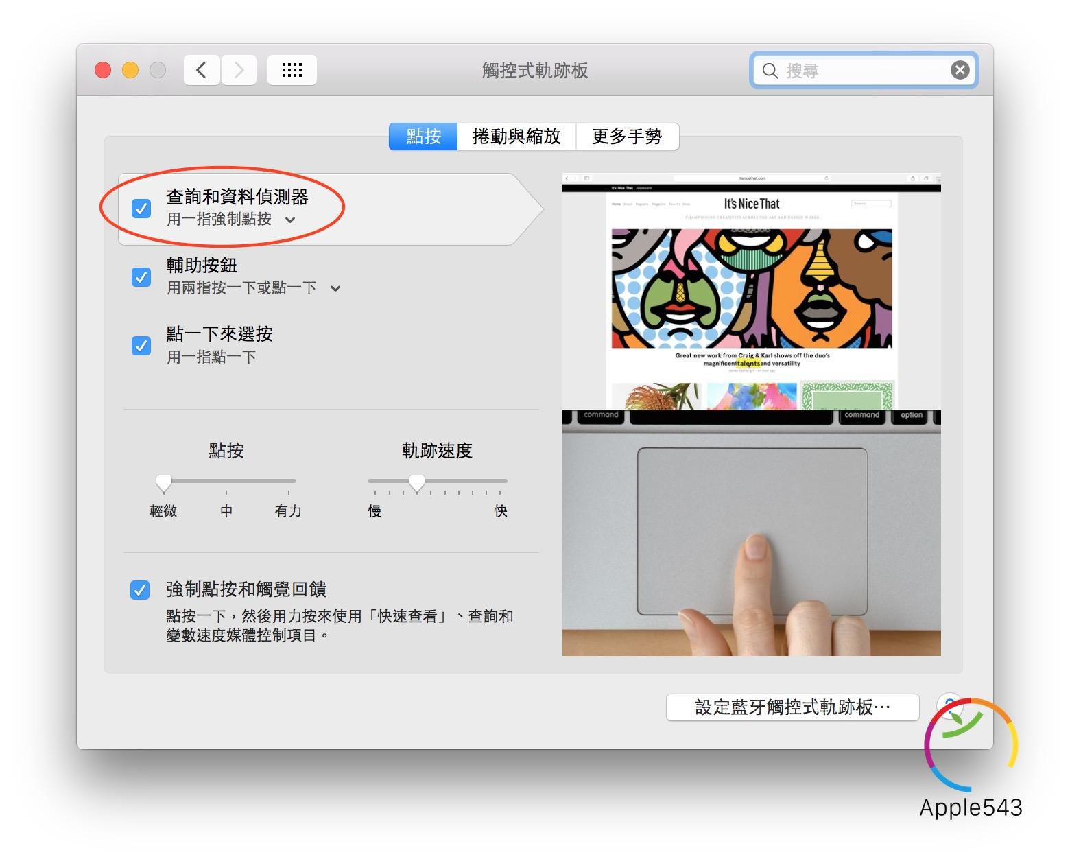 Mac 翻譯