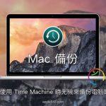 Mac 備份的首選,內建的 Time Machine 成全你的懶惰!