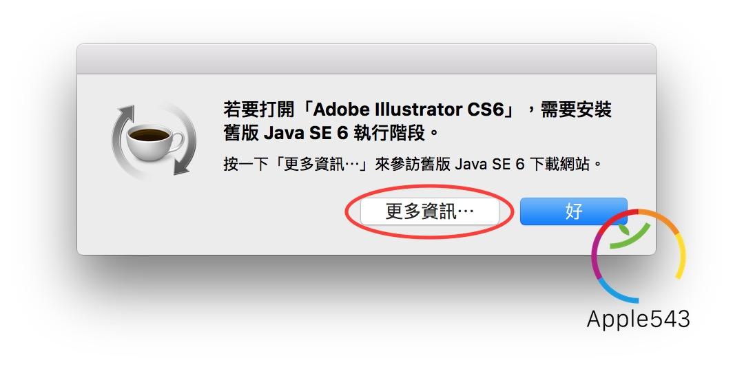 需要安裝舊版 Java SE 6 執行階段