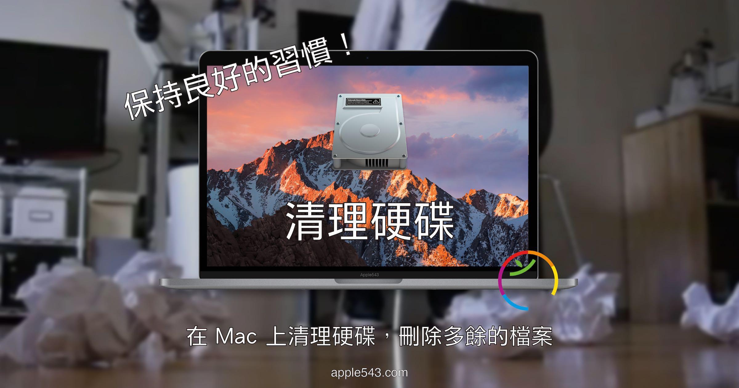Mac 空間不足