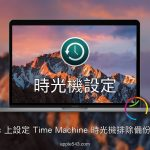 Time Machine 備份內容