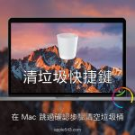 Mac 清空垃圾桶 快捷鍵