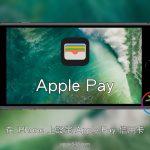 Apple Pay 設定