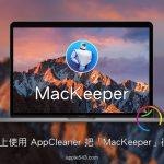 MacKeeper 移除方法?使用 AppCleaner 清鬆達成!
