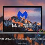 Mac 掃毒!交給 Malwarebytes 看看你的電腦安全嗎?