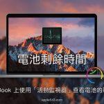 MacBook 電池%數不見了?macOS Sierra 10.12.2 更新