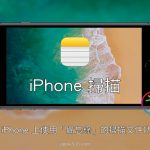 iPhone 掃描功能教學,iOS 11 備忘錄內建免安裝!