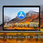 App Store 退款教學,免開 iTunes、免收信、免等帳單!