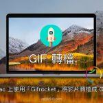 Mac GIF 錄製,Gifrocket 免費軟體爽爽用!