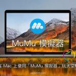 Mac 天堂M 的首選模擬器,用 MuMu 就對了!