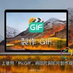 Mac GIF 製作,PicGIF 滿足你的需求!