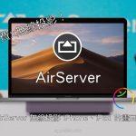 iPhone 無線投影程式 AirServer,你要錄影嘛ㄟ通!
