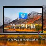 Mac 系統語言怎麼換?免下載免重灌變英文版!