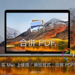 Mac 合併 PDF