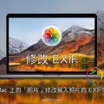 Mac 照片日期怎麼改?修改輸入相片的 EXIF 日期。