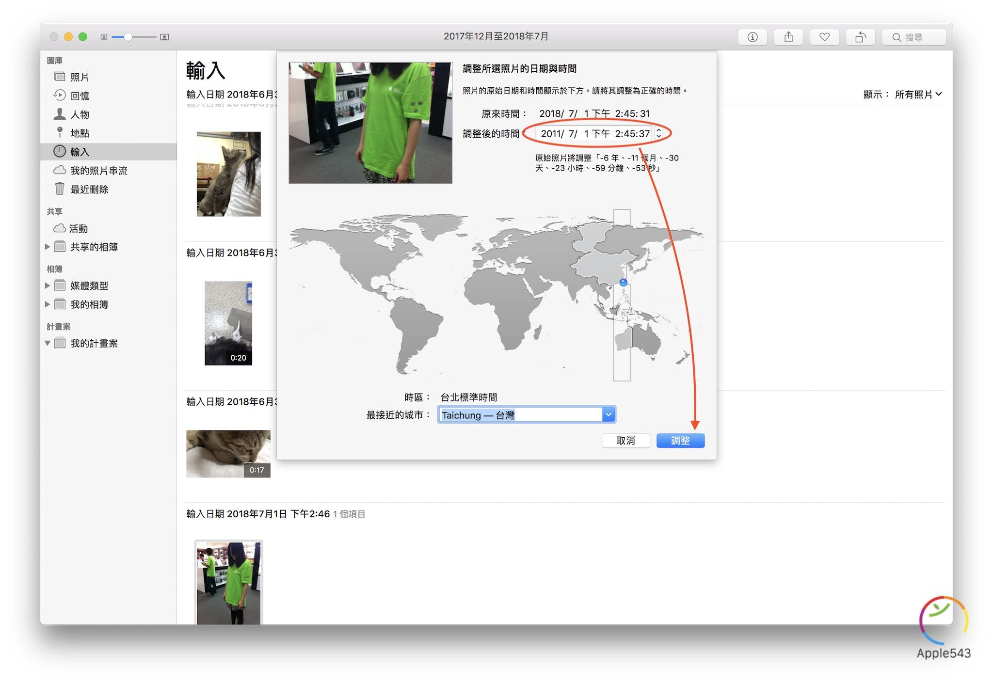 Mac 照片日期